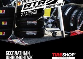 Открытие сезона RTR Time Attack